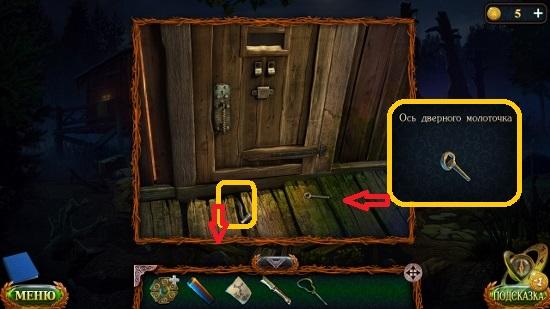 забираем ось дверного молоточка в игре затерянные земли 6