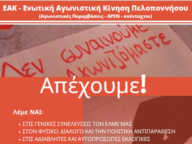 Εκλογές αιρετών Εκπαιδευτικών: Αποχή και από την Ενωτική Αγωνιστική Κίνηση Πελοποννήσου
