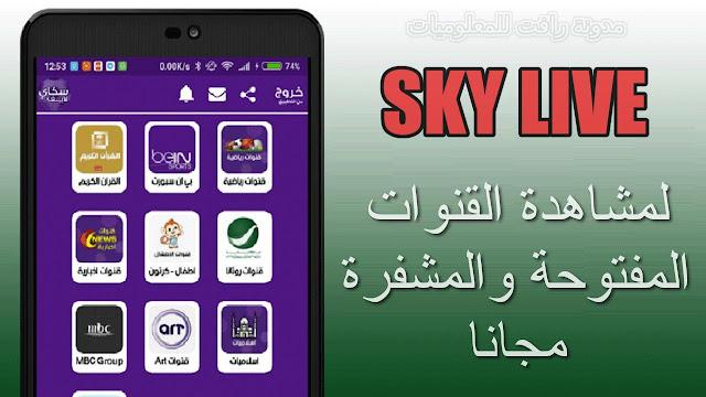 http://www.rftsite.com/2019/04/sky-live.html