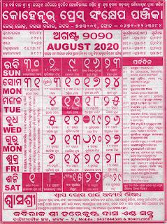 August Odia Calendar 2020