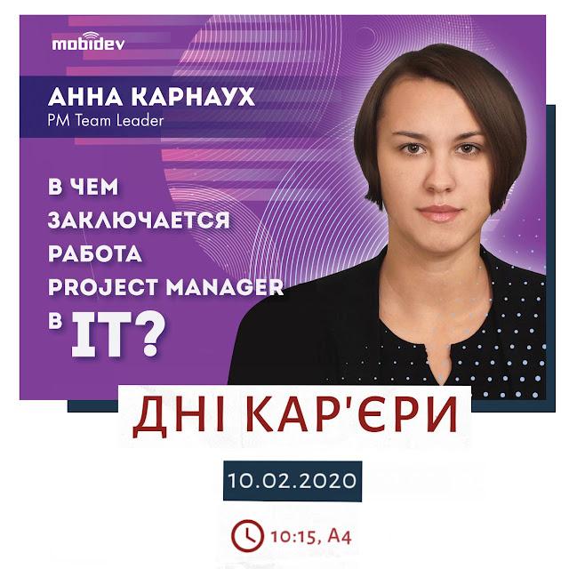 MeetUp с компанией MobiDev