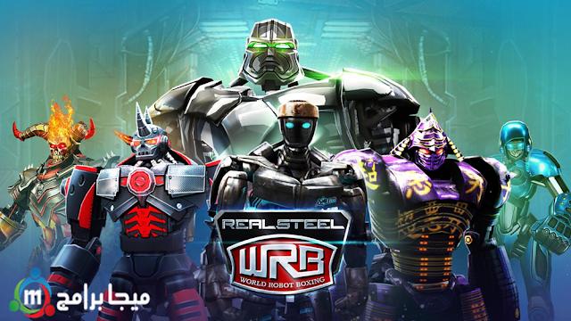 تحميل لعبة قتال ريال ستيل مجانا Real Steel World Robot برابط مباشر