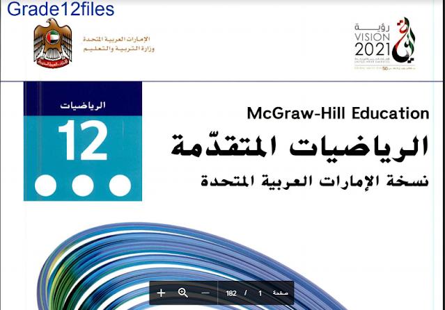كتاب الرياضيات للصف الثاني عشر عام الفصل الثالث