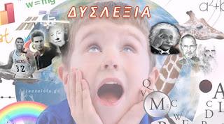 dyslexia Τι είναι η Δυσλεξία. Ορισμός, Συμπτώματα και Αντιμετώπιση