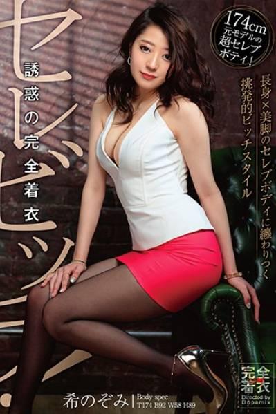 Celebitch! Clothed Temptation – Nozomi Mare DPMX-016