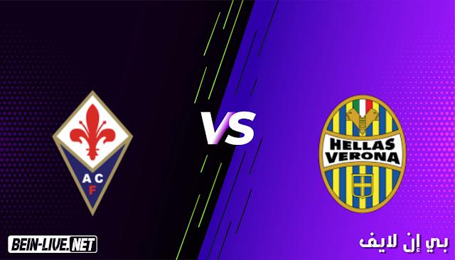 مشاهدة مباراة هيلاس فيرونا وفيورنتينا بث مباشر اليوم بتاريخ 20-04-2021 في الدوري الايطالي