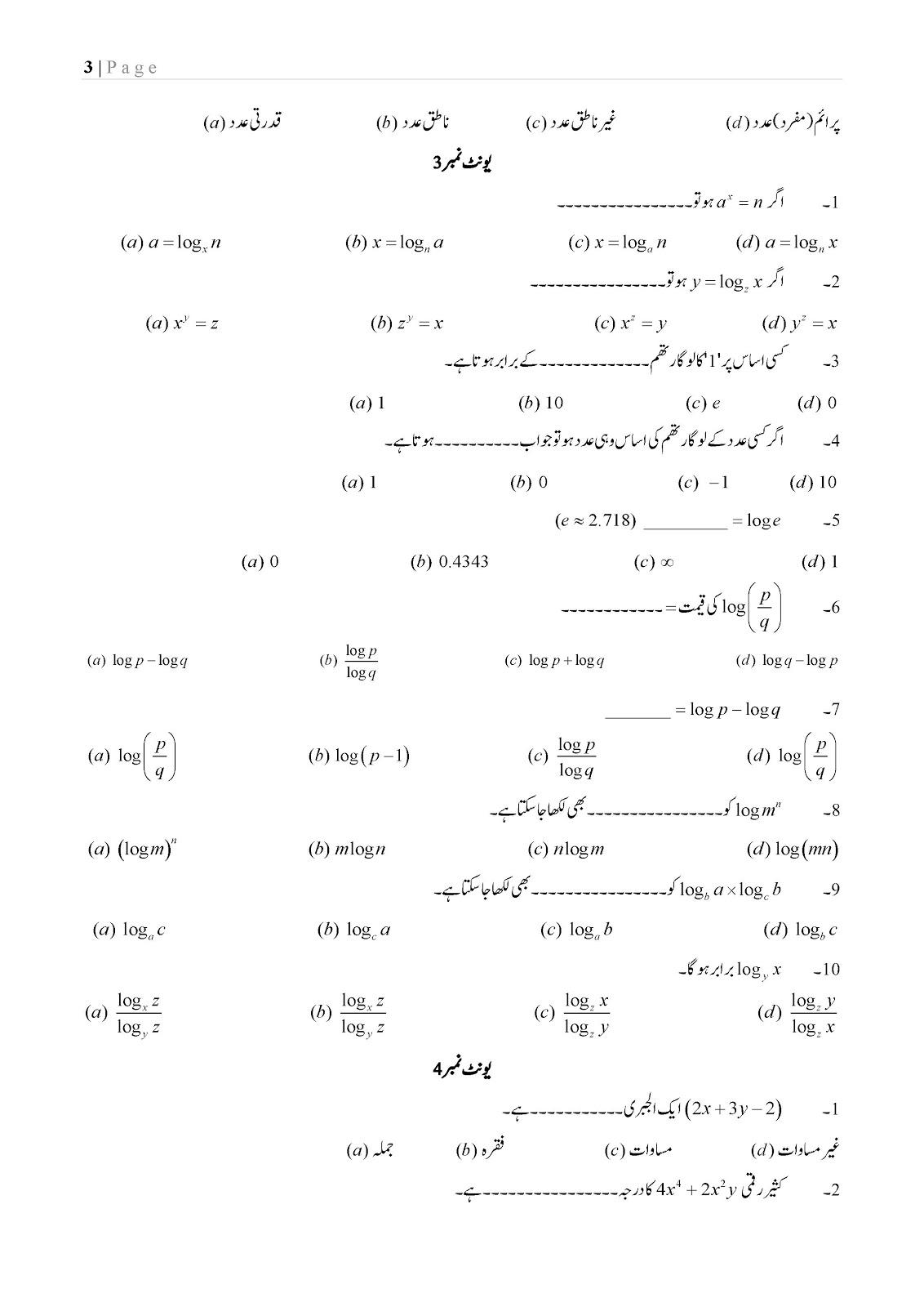 """Sanskrit text book """"Ruchira"""" ebook for class 6, CBSE , NCERT."""