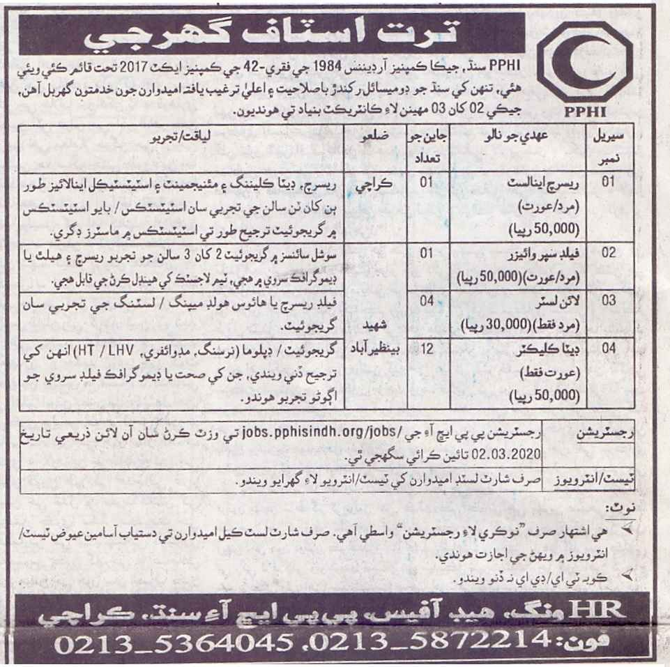 PPHI Sindh Jobs 2020 for Research Analyst, Field Supervisor and More