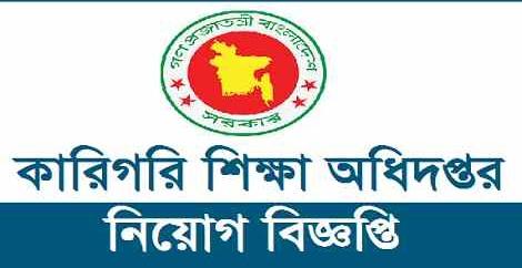 DTER Job Circular 2021 | dter.teletalk.com.bd