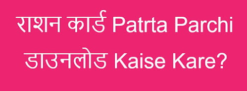 Ration Card Patrta Parchi Download Kaise Kare?