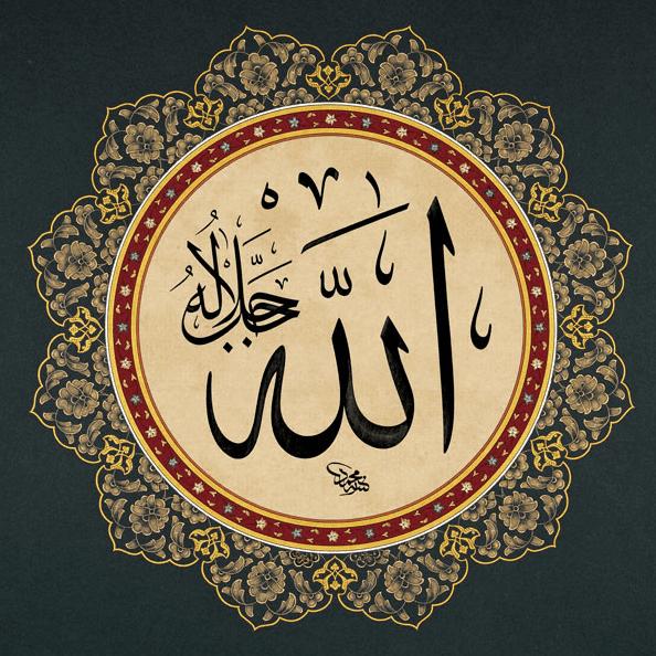 Gambar Kalifgrafi Lafaz Allah (infogambar.com)