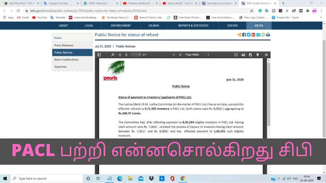 pacl latest news in tamil 2020 today