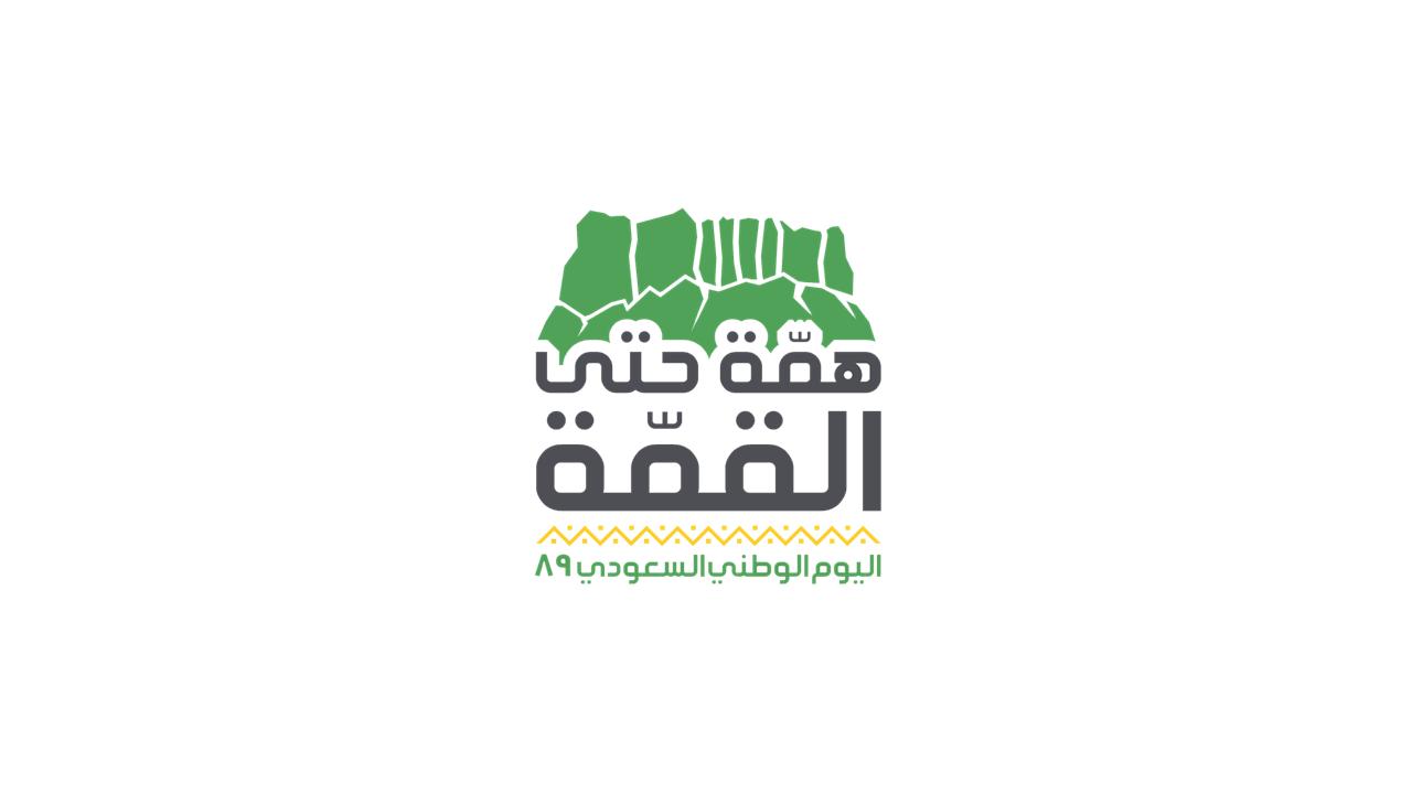 شعار همة حتي القمة