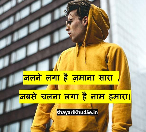 Attitude Shayari Hindi 2020 boy, Attitude Shayari Hindi Image Download