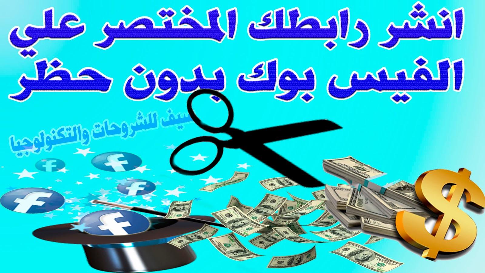 طريقة نشر الروابط المختصرة علي الفيس بوك والربح منها بدون حظر او برامج وبكل سهولة