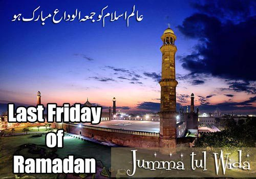 Ramadan Jumma Tul Wida Hd Wallpapers Free Download 2016 Pak Lists