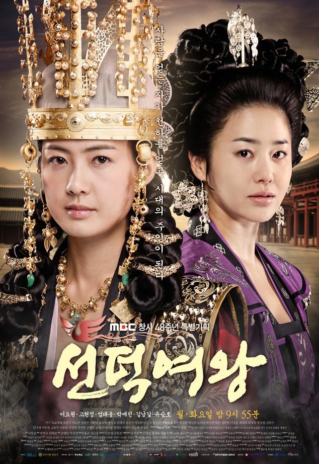 Muhteşem Kraliçe / Queen Seon Deok (Güney Kore)