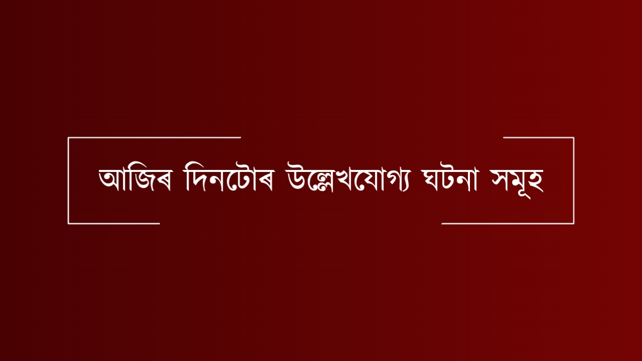 Today's History in Assamese Language