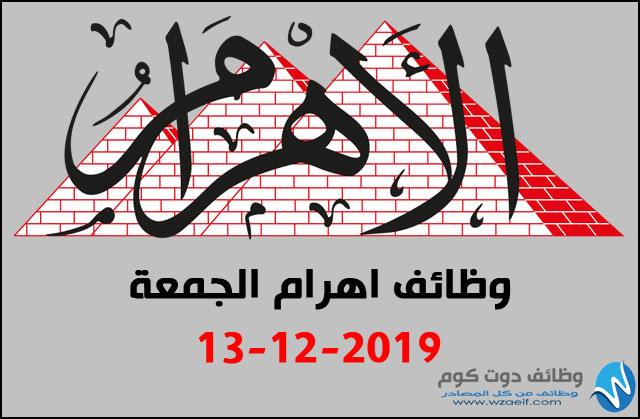 وظائف الاهرام الجمعة 13 ديسمبر 13/12/2019