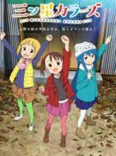 Mitsuboshi Colors - Todos os Episódios Online