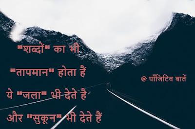 Shabdo Ka Bhi Tapman Hota Hai, Shabdo ka Tapman bhi hota he