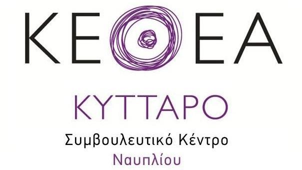 ΚΕΘΕΑ: Πολυδύναμο Κέντρο Ναυπλίου & Κινητή Μονάδα Περιφέρειας Πελοποννήσου (βίντεο)