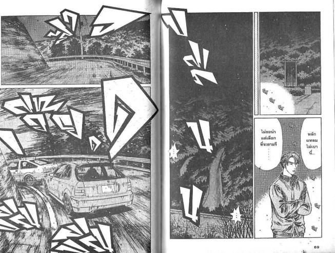 Initial D - หน้า 33