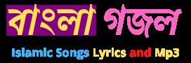 Bangla Gojol | বাংলা গজল - ইসলামী গজল