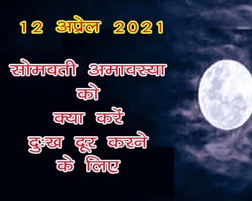 Somwati Amavasya Ka Mahattw in hindi jyotish on 12 april 2021