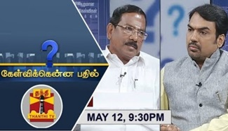 Kelvikkenna Bathil 12-05-2018 Exclusive Interview with Ma.Foi Pandiarajan | Thanthi Tv