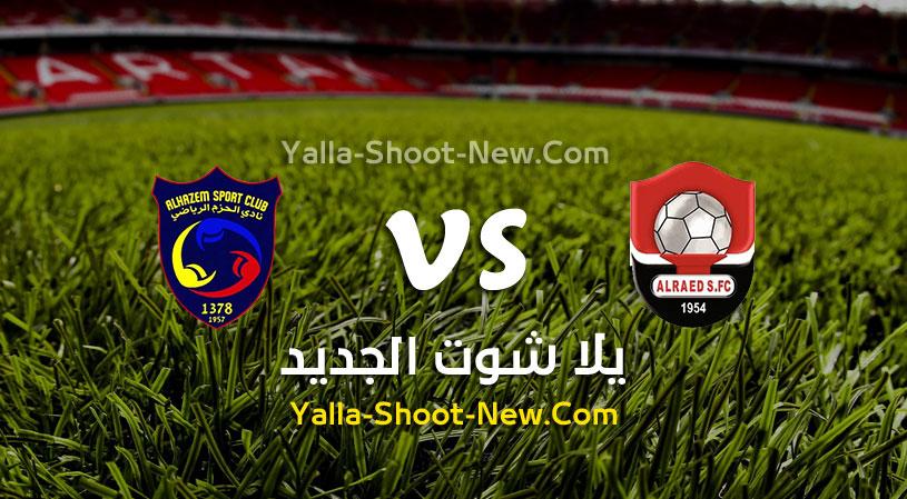 نتيجة مباراة الرائد والحزم اليوم الجمعة بتاريخ 14-08-2020 في الدوري السعودي