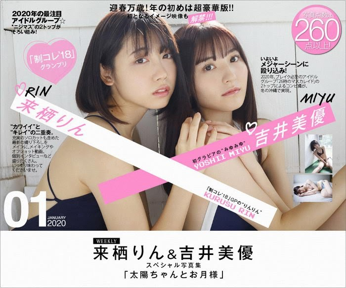 [WPB-net] No.238 Rin Kurusu 来栖りん Miyu Yoshii 吉井美優 &The Sun And The Moon 太陽ちゃんとお月様 (2020.01) 1250