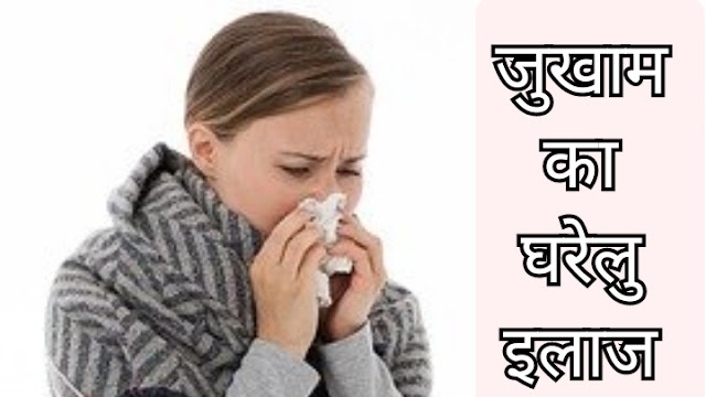 सर्दी खांसी का इलाज