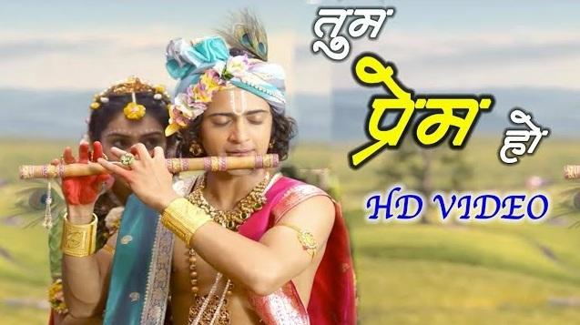 तुम प्रेम हो Tum Prem Ho Lyrics - Radha-Krishan