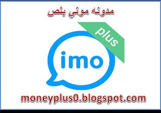 https://moneyplus0.blogspot.com/2019/09/i-mo-plus-imo-plus.html