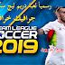 حصريا لعبة دريم ليج سكور 2019 | Dream League Soccer 2019 v6.01 اخر اصدار | ميديا فاير - ميجا