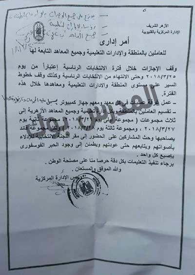 فاكس حث المعلمين علي الأشتراك في انتخابات الرئاسة 2018