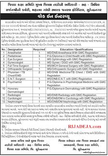 General Hospital Surendranagar Medical Specialist Recruitment 2020
