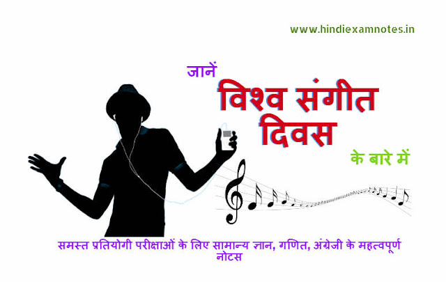 Know About World Music Day in Hindi