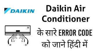 Daikin All Error Code in Hindi - Split AC