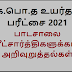 பாடசாலை விண்ணப்பதாரிகளுக்கான அறிவுறுத்தல் : க. பொ.த உயர்தர பரீட்சை 2021