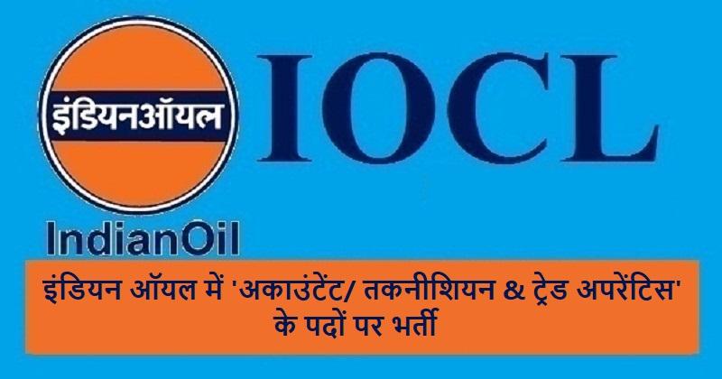 IOCL jobs 2019