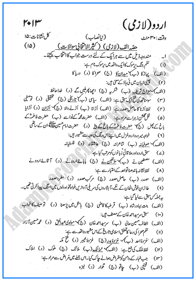 10TH CLASS SSC NOTES FEDERAL BOARD ALL SUBJECTS