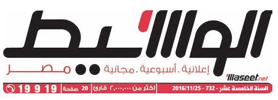 وظائف وسيط القاهرة عدد الجمعة 25 نوفمبر 2016