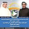 لقاء تلفزيون البحرين حول أول ديوان شعر تفاعلي