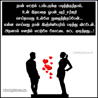 Love Quote In Tamil With Image