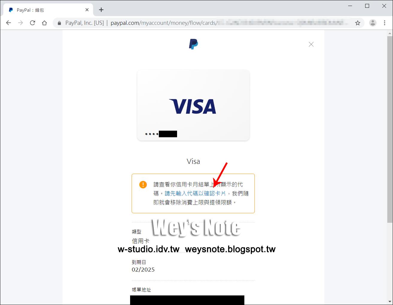 Wey's note: 如何利用 LINE Creators Market 原創市集來賺錢 - 4. PayPal 驗證身分