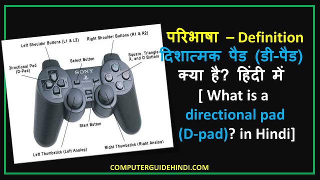 परिभाषा - दिशात्मक पैड (डी-पैड) क्या है? हिंदी में [Definition - What is a directional pad (D-pad)? in Hindi]
