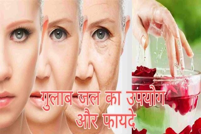 अपनी त्वचा को झुरियों और काले घेरों से बचाने के लिए Gulab Jal Ke Fayde in Hindi