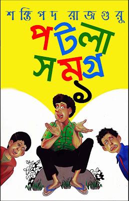 Patla Samagra 1 - Shaktipada Rajguru (pdfbengalibooks.blogspot.com)